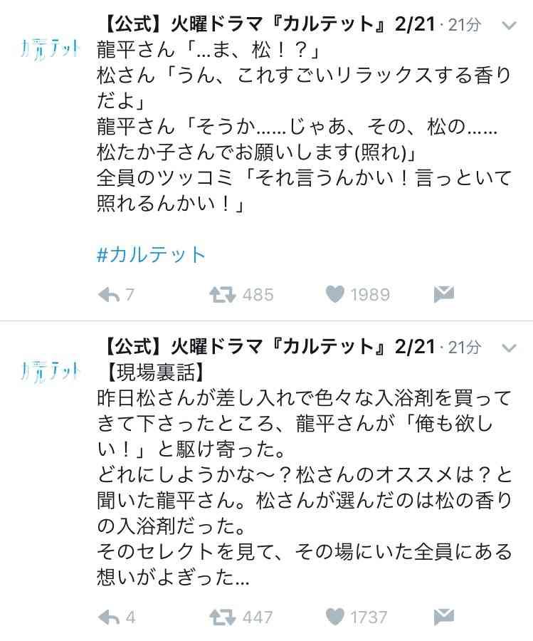 [実況・感想] カルテット 第6話