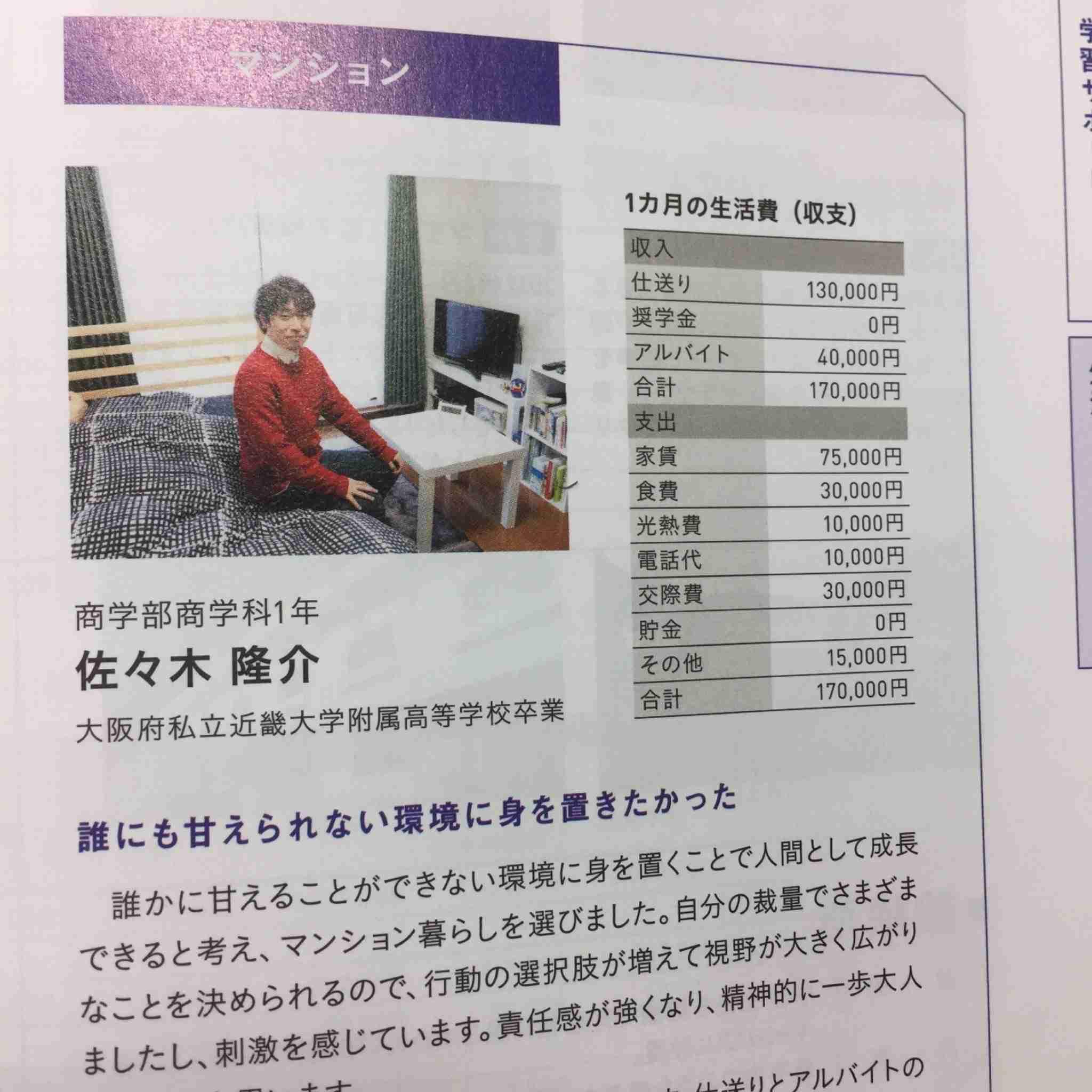 13万円の仕送りでマンション生活の大学生が話題に「誰にも甘えられない環境に身を置きたかった」