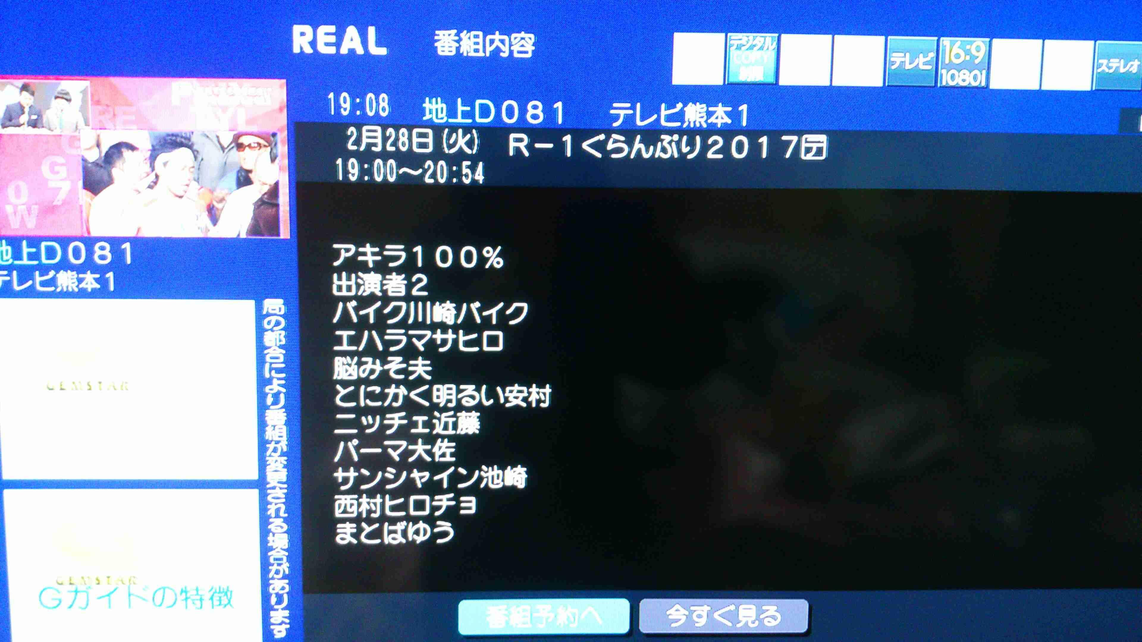 【実況・感想】R-1ぐらんぷり2017