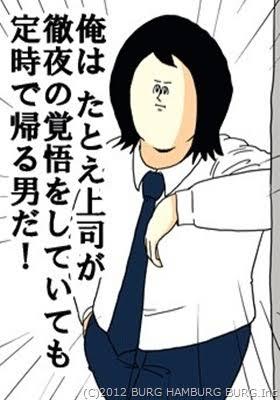 日本人は働きすぎだーと思う人!