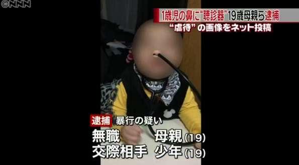 1歳児虐待容疑、19歳母親ら逮捕…画像投稿も