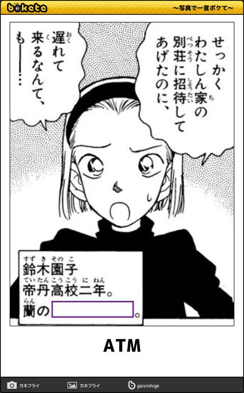 色んな名探偵コナンのボケて(bokete)が見たい!