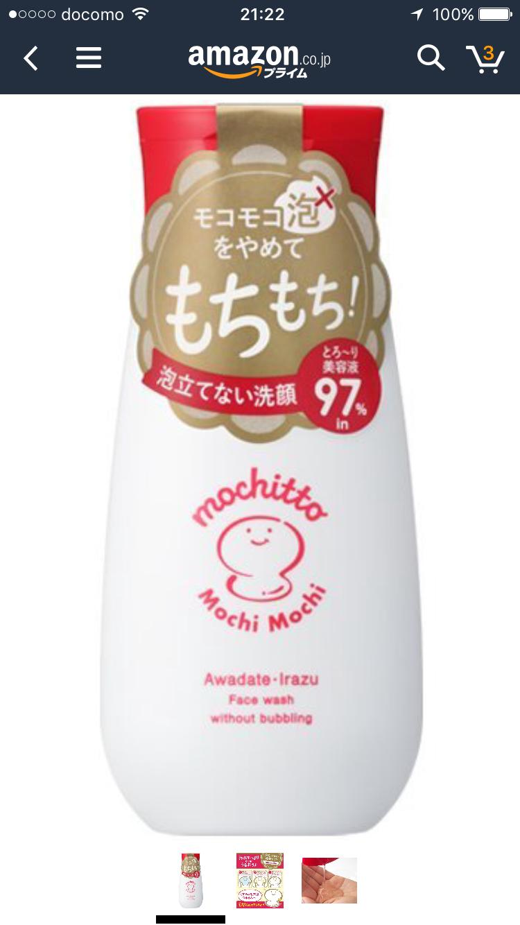 洗顔 何使ってますか?