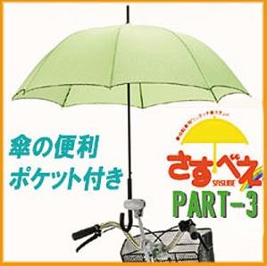 手で持たなくていい傘!? ドローンのように空中に浮かせる傘を現在開発中!
