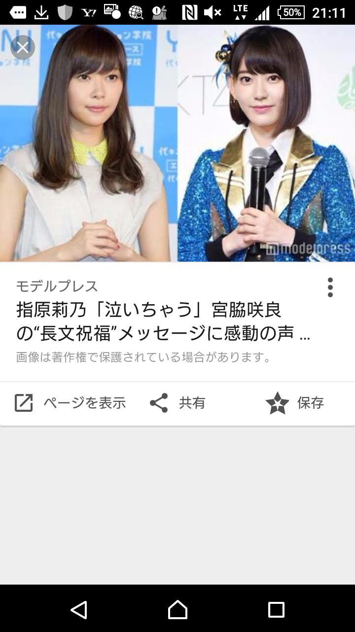HKT48・指原莉乃が後輩にバレンタインチョコを猛アピール「手作り大好きです。ください。全部食べます」
