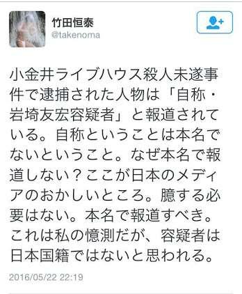 【女子大生ストーカー刺傷】「じゃあ殺せよ!」冨田真由さん「今度こそ私を殺しに来る」に岩埼被告「殺さない!」と叫び退廷命じられる