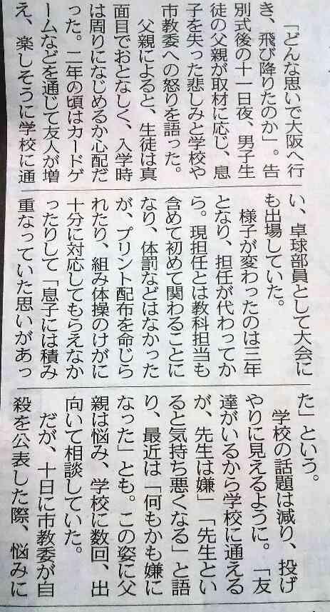 「人生全てを壊された」愛知・中3飛び降り死 担任教諭に不信感 市教委が公表