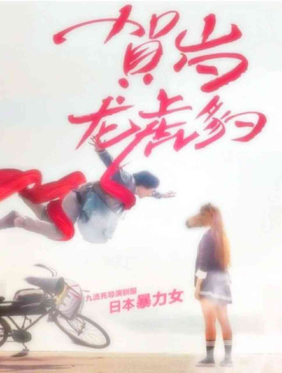 ざわちん、ヒロインを務めた中国映画が配信No.1獲得「ひゃー嬉しすぎるぅ」