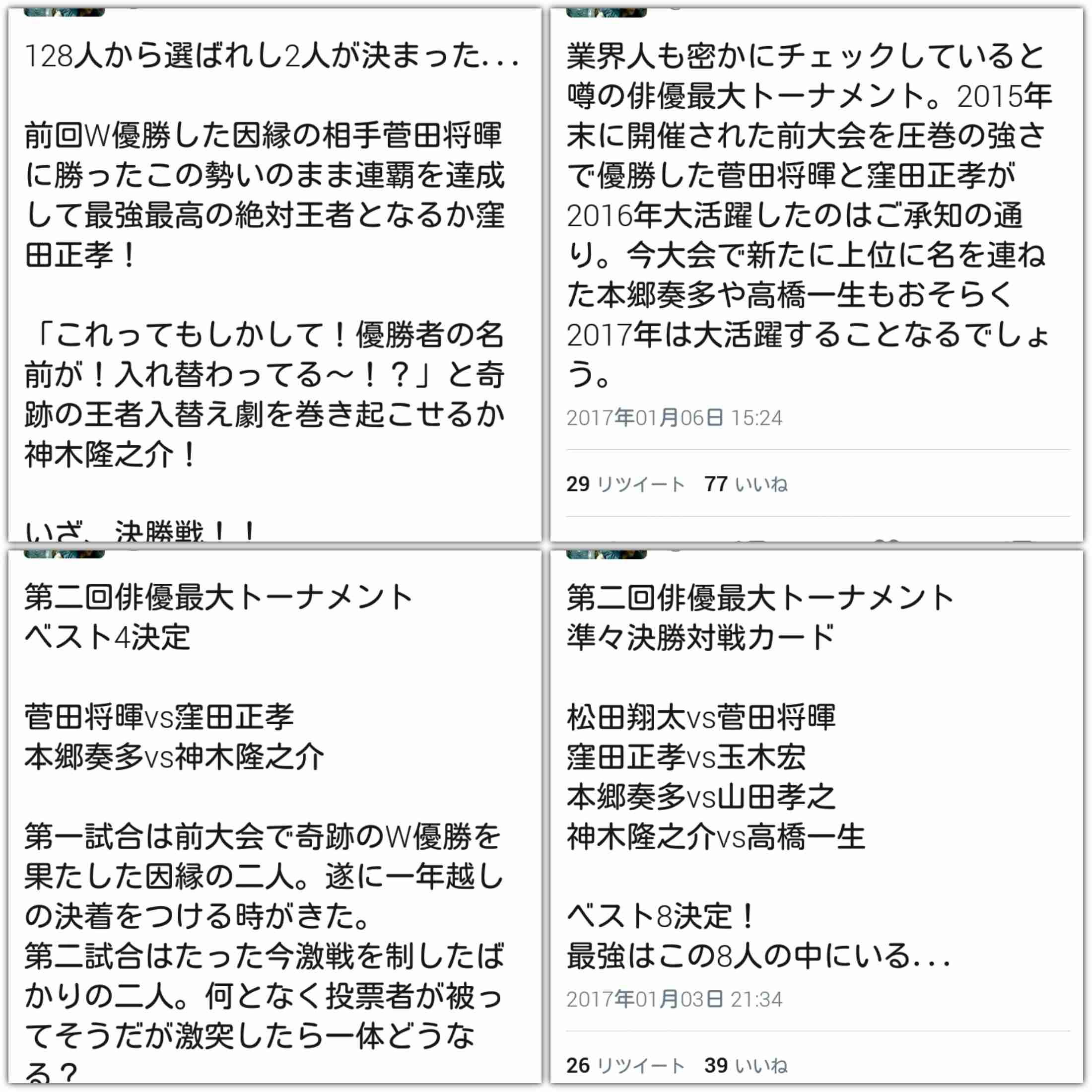 窪田正孝好きな人 No.2