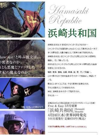 ヘン…かも!3位浜崎あゆみ「正直ヘアメイクがイケてない芸能人」1位は