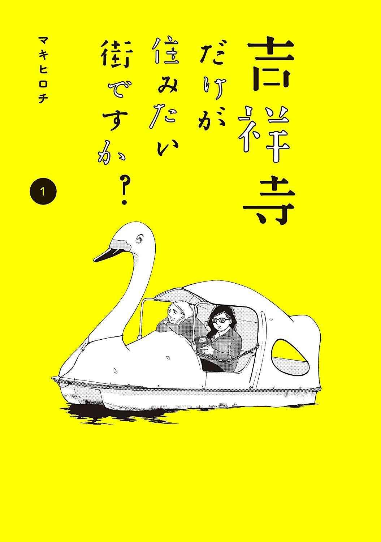 吉祥寺が「関東の住みたい街ランキング」1位に返り咲き 前年1位の恵比寿は2位に