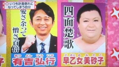 「怒り新党」放送開始6年で幕 同枠でマツコ&有吉の新番組スタート