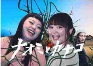 ナオミとカナコ見てた人〜!