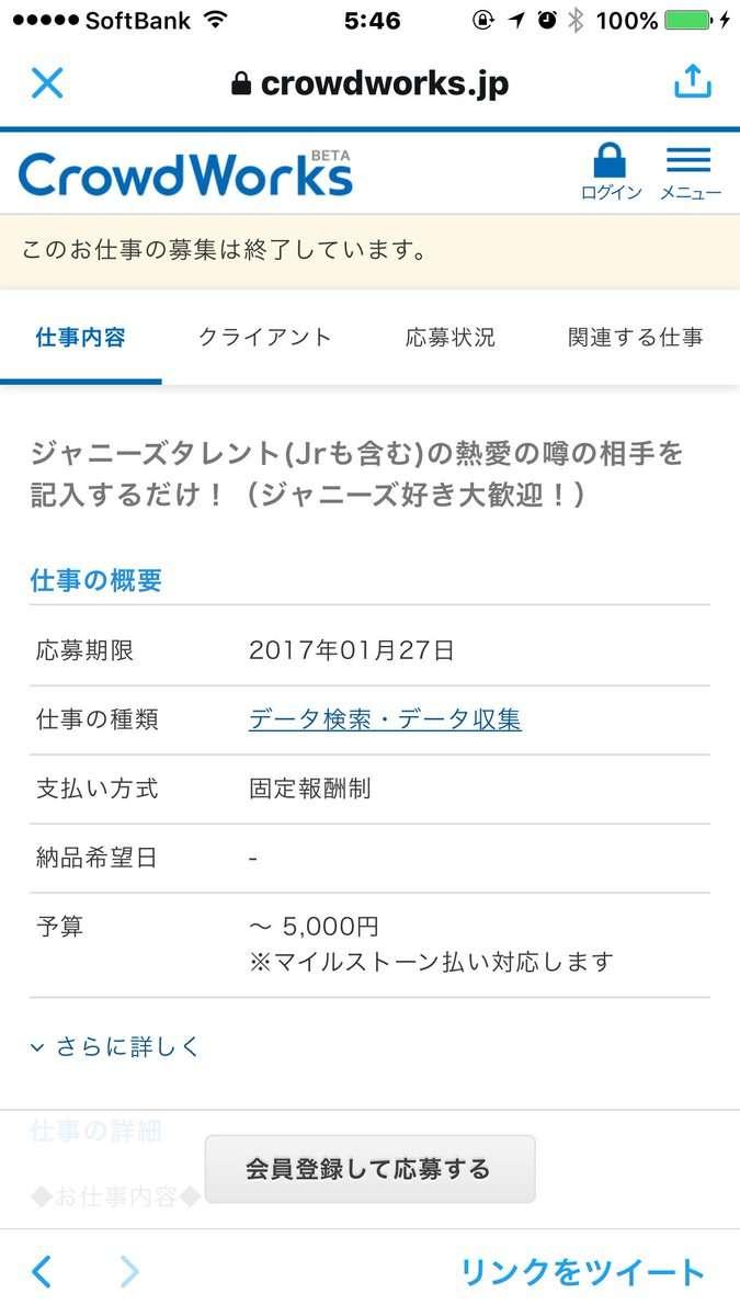 田中みな実、関ジャニ∞・横山裕とマンション内同棲!? 「女房気取り」で弟の食事作りも?