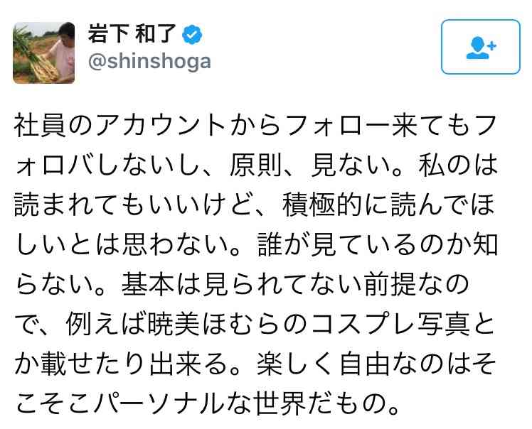 「社長のツイッターを見ていない非常識バカは不採用」論争に岩下の新生姜社長が参戦