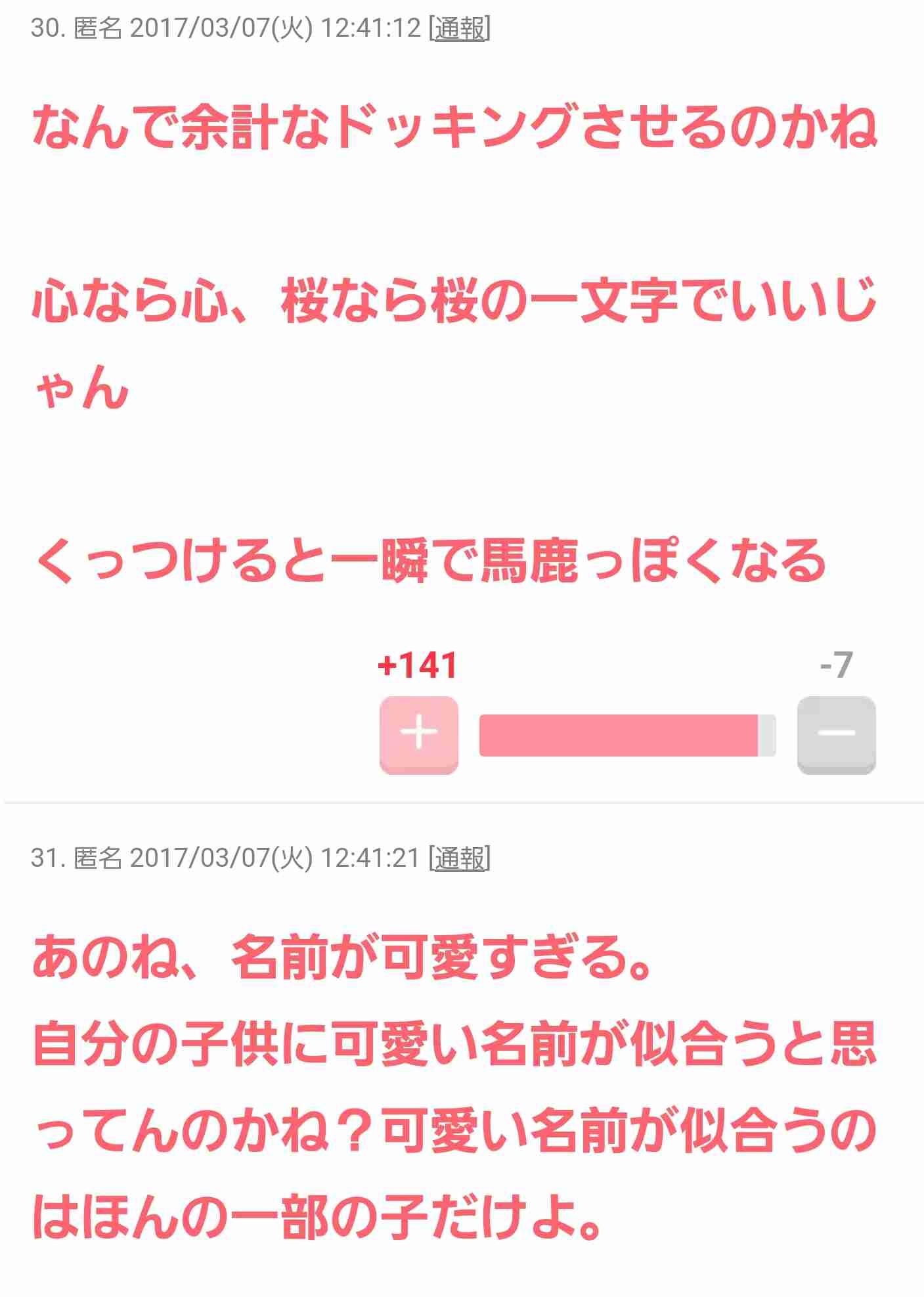 『和』を感じさせる名前が多め?2016~2017、女の子の名づけトレンドランキング