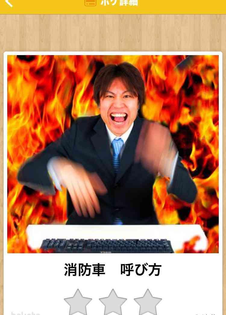 必死やな(笑)な画像を貼っていくトピ