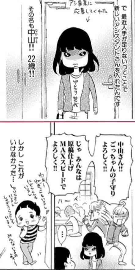 """タラレバ作者・東村アキコの離婚騒動でなぜか""""大バッシング""""の顛末"""