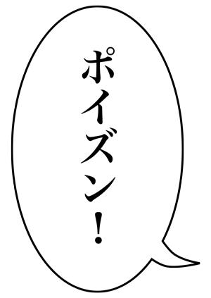 和田アキ子『ノンスタ井上裕介への激励電話』のウラ事情