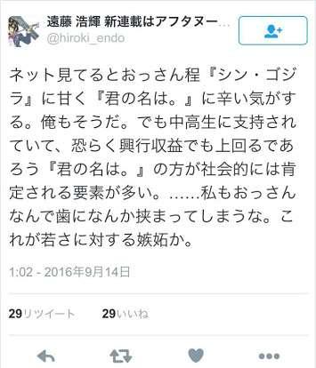 """石原さとみ""""ガッズィーラ""""も大爆死!「シン・ゴジラ」が欧州で売り上げ91万円"""