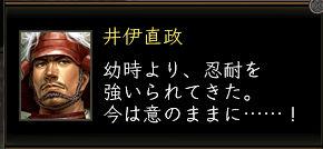 【実況・感想】おんな城主 直虎(12)「おんな城主直虎」