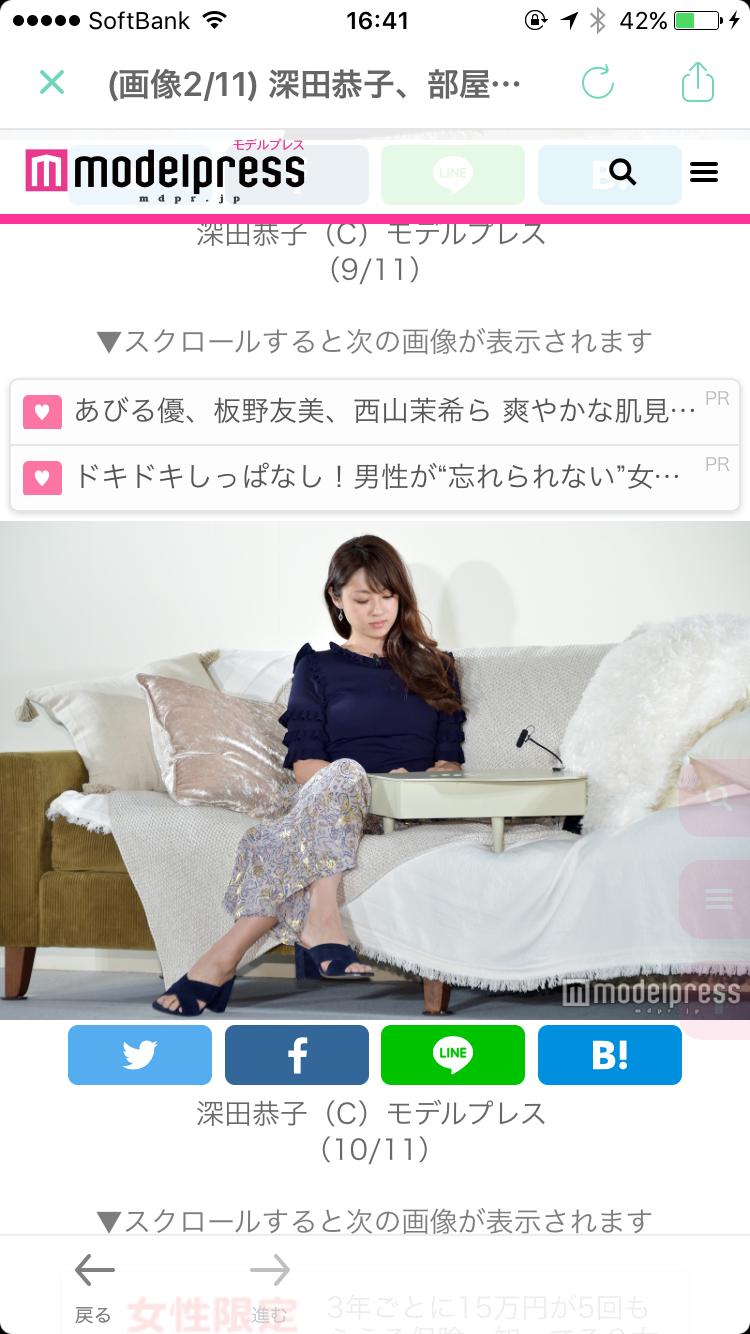 深田恭子、部屋着姿でリラックスムード 「とにかく嬉しい」オファーに喜び