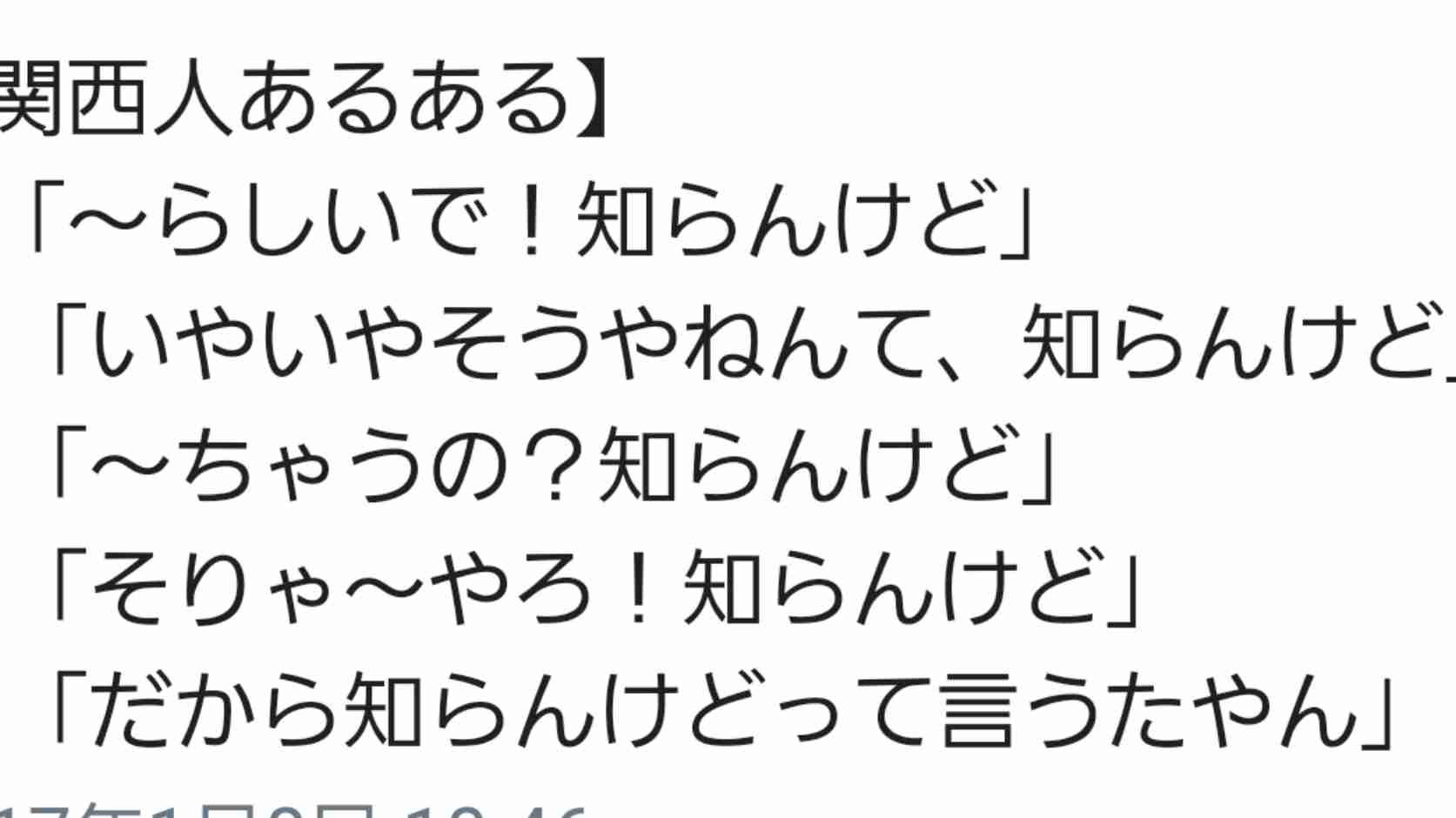 大阪と東京、お互いの印象は「お金持ちで生意気そう」「語尾がケンカ腰でイラつく」