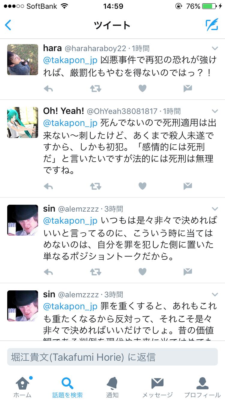 堀江貴文氏 女子大生刺傷犯に厳罰化求める流れに警鐘