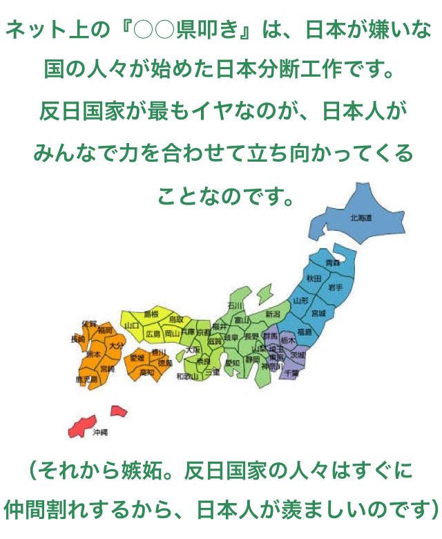 片思いの都道府県
