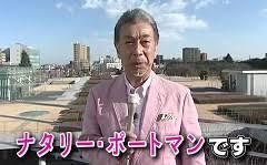 高田純次さん好きな人~!