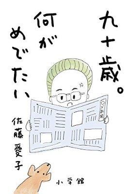 ガルちゃんブックカフェ part2