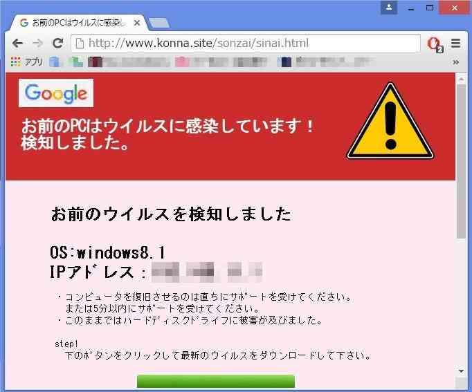 ネットウイルス被害者