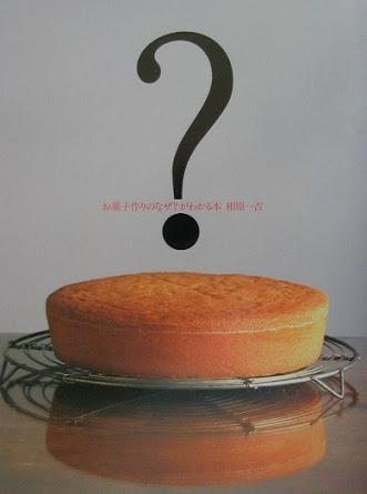 美味しいスポンジケーキを作りたい!