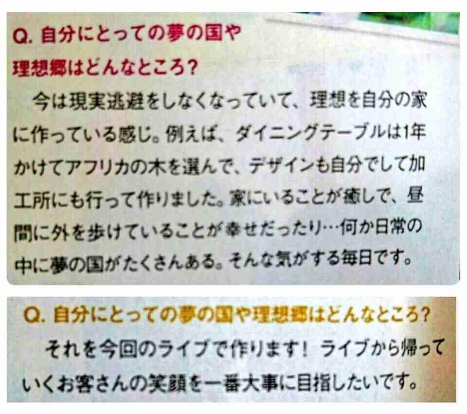 NEWS・小山慶一郎、「クズすぎ」音声流出!複数女性と