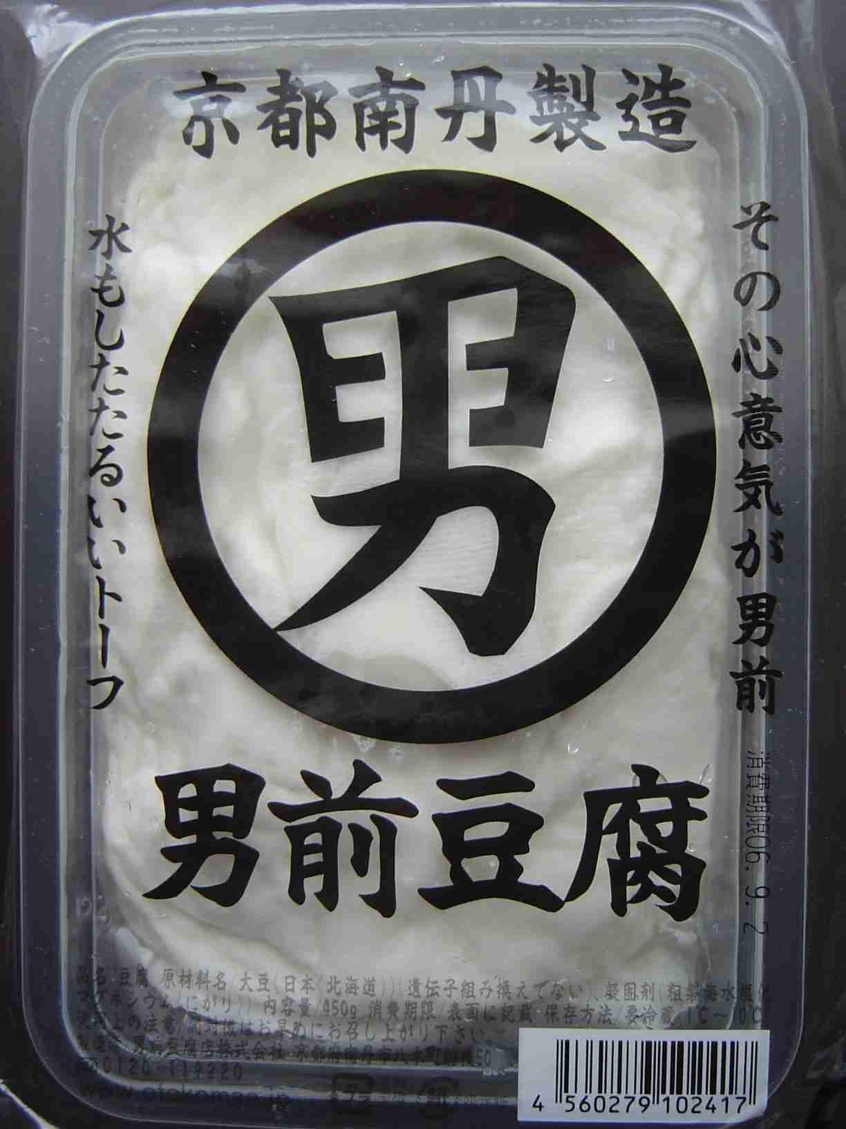 日本各地の美味しいお豆腐♪