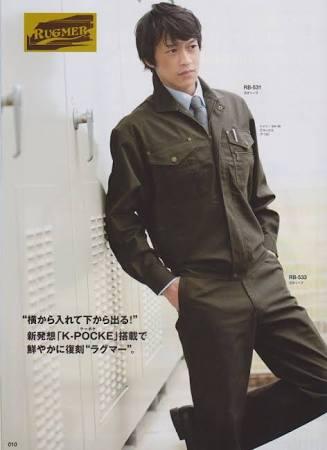 男性の好きな仕事服