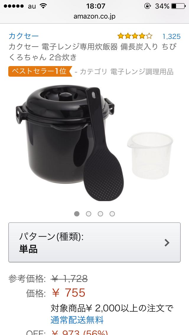【緊急】オススメ、お米を炊く鍋を教えて下さい。
