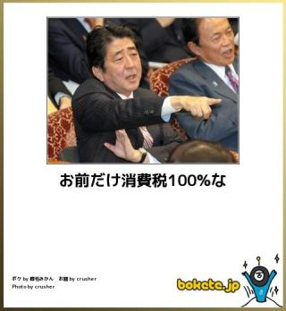 【政治家】のboketeを貼るトピ4【bokete以外可】