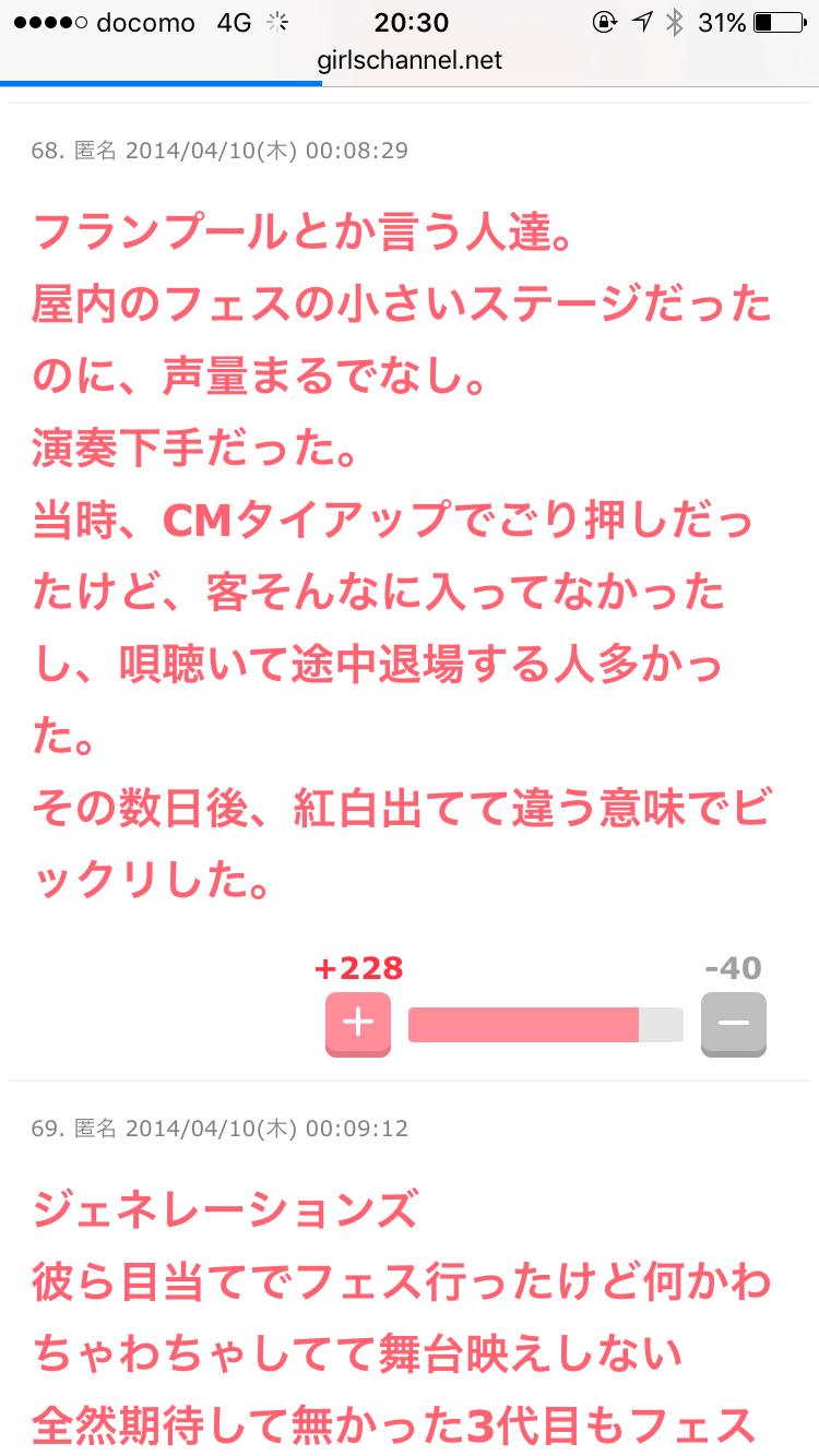 flumpool山村隆太、アイドルを見下したごう慢発言に非難の嵐