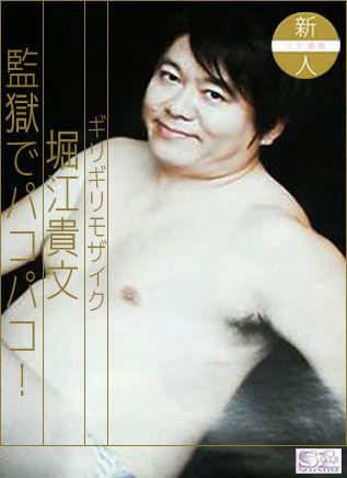 ホリエモン 大阪府特別顧問の日当「5万5千円」と明かす