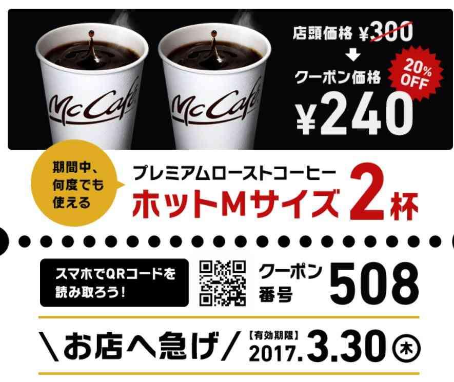 マクドナルド全店でカード決済可能に 「Suica」「nanaco」も対応へ