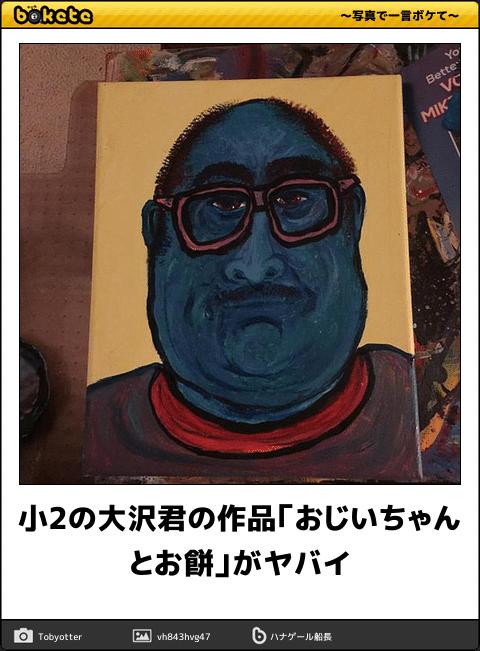 bokete画像のお気に入りをあげるトピ