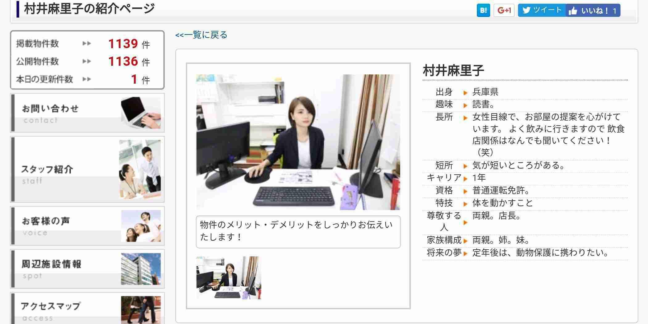 【アダルト注意】SUUMOの物件紹介動画に不適切トーク混入で不動産会社謝罪