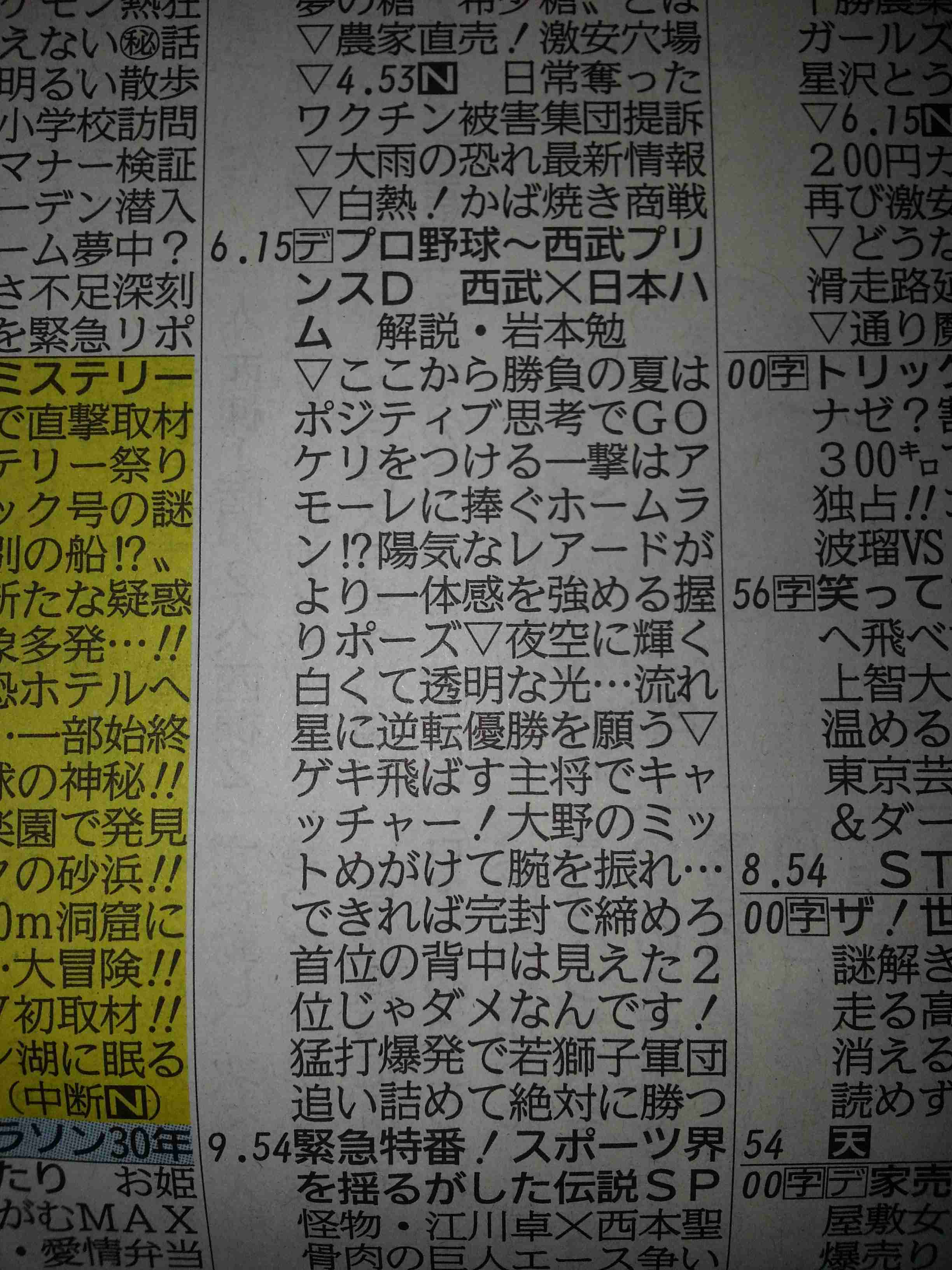 番組表などの【縦読み】を貼るトピ