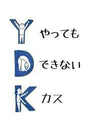 LDKが狭い方ー