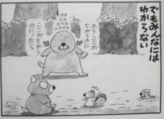 「ぼのぼの」のキャラたちが皆太ってる「でぶぼの」が新連載決定