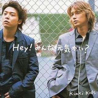 KinKi Kidsが好きな人ー♪