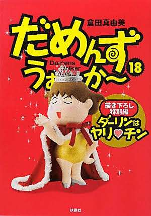 漫画家・倉田真由美氏 コンビニのエロ本を全面的に擁護「素晴らしい」「日本の文化」