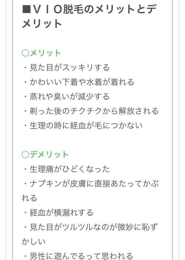 【アダルト有】なぜ日本人は陰毛を剃らないんでしょうか?