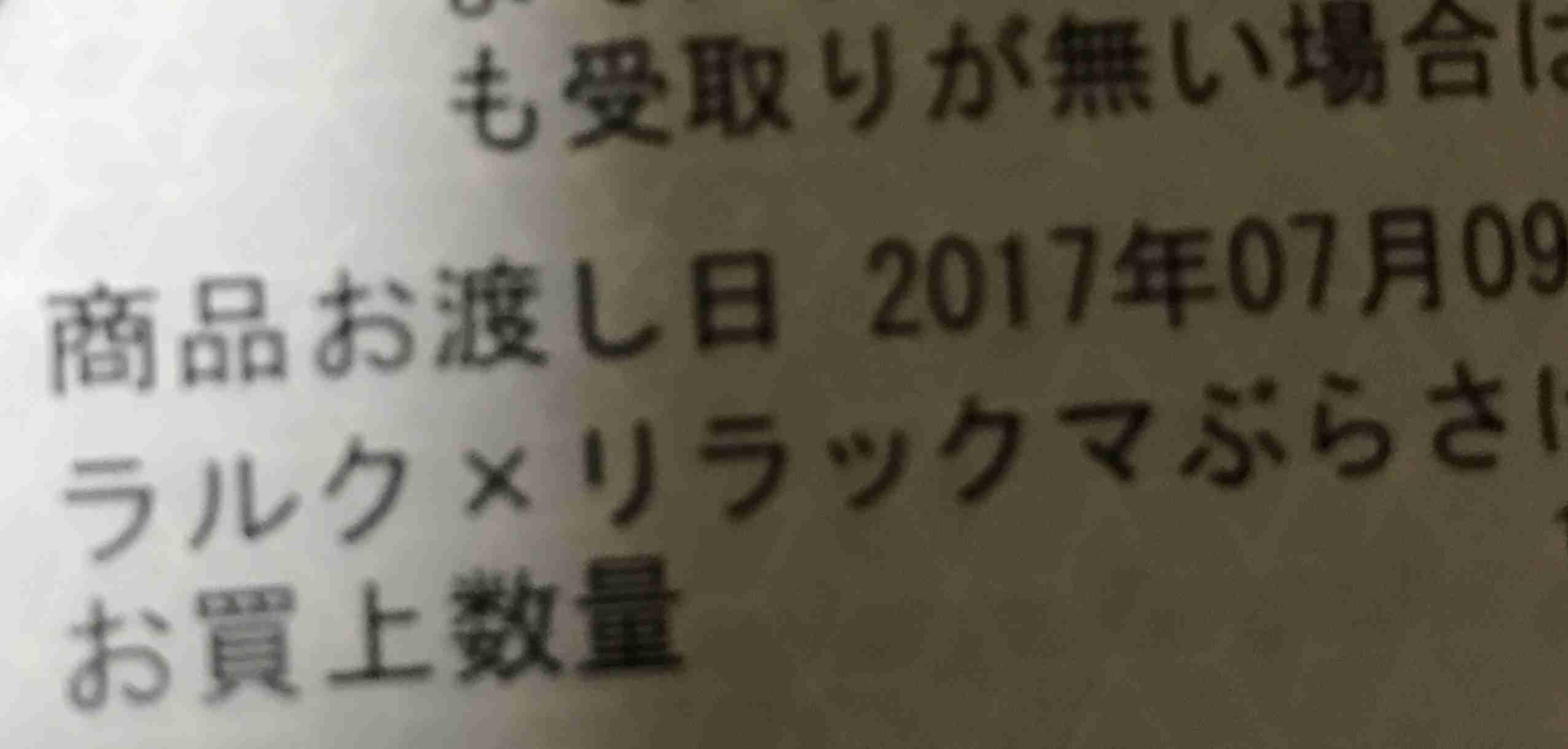 L'Arc~en~Cielとリラックマがコラボした「L'Arkkuma」誕生